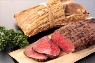 【カネ吉山本】特選和牛 和風ローストビーフ 2本入 特製タレ付き【約440g】【Y057SM】