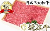 【近江牛 毛利志満】近江牛 すき焼き・しゃぶしゃぶ用スライス【400g】【S011SM】