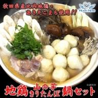 地鶏山の芋・キリタンポ鍋セット 4人前