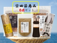 【AU-2】新谷商店宗田節満喫セット(寄附金16,000円コース)