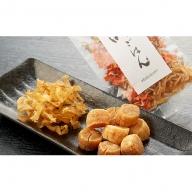 ほたて乾物セット(干貝柱・ご飯の素・ミミ) 北海道オホーツク佐呂間産