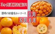 3ヶ月連続お届け!JAしみずの柑橘味わいコース