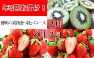年3回お届け!JAしみずの果物食べ比べコース