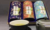 静岡市のお茶 3缶