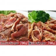 オホーツク佐呂間 老舗精肉店特製 ラムジンギスカン700g・豚ジンギスカン700gセット