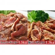 オホーツク佐呂間 老舗精肉店特製 ラムジンギスカン1.5kg・豚ジンギスカン1.5kgセット