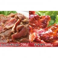 オホーツク佐呂間 老舗精肉店特製 ラムジンギスカン700g・牛サガリ600gセット