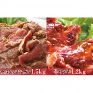 オホーツク佐呂間 老舗精肉店特製 ラムジンギスカン1.5kg・牛サガリ1.2kgセット