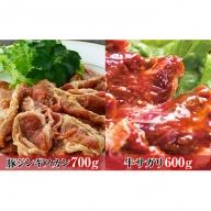 オホーツク佐呂間 老舗精肉店特製 豚ジンギスカン700g・牛サガリ600gセット