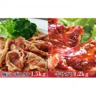 オホーツク佐呂間 老舗精肉店特製 豚ジンギスカン1.5kg・牛サガリ1.2kgセット