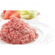 オホーツク佐呂間 老舗精肉店特製 サロマ豚 ひき肉750g