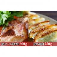オホーツク佐呂間 老舗精肉店特製 サロマ豚 薄切り600g・ひき肉750gセット