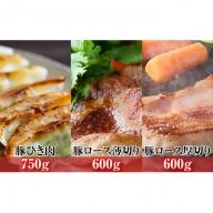 オホーツク佐呂間 老舗精肉店特製 サロマ豚 ひき肉750g・薄切り600g・厚切り600gセット