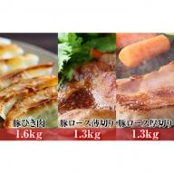 オホーツク佐呂間 老舗精肉店特製 サロマ豚 ひき肉1.6kg・薄切り1.3kg・厚切り1.3kgセット