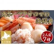 なまら美味い!これがサロマの海鮮丼!7種(2人用)