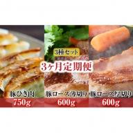 オホーツク佐呂間 老舗精肉店特製 サロマ豚 ひき肉750g・薄切り600g・厚切り600gセット 3ヶ月定期便