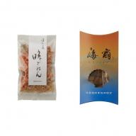 北海道オホーツク佐呂間産ほたて乾物セット(干貝柱・ご飯の素)