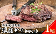 北海道湧別町産 鹿肉モモ(スライス) 1kg