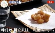 【カネショウ ウスイ】 味付け 帆立貝柱 5袋