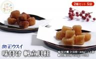 【カネショウ ウスイ】 味付け 帆立貝柱2種セット 5袋