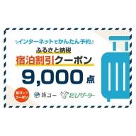 静岡市 旅ゴー!クーポン(9,000点)