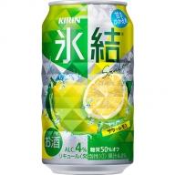 キリン 氷結 サワーレモン 350ml 1ケース(24本)