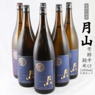 51-YF-18 吉田酒造 月山 芳醇辛口純米酒(1800ml×6本)