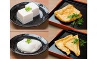 とうふ匠 豆風花「厳選お豆腐・油揚げセット」
