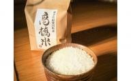高橋米(揖斐川町産はつしも)白米3kg×3袋