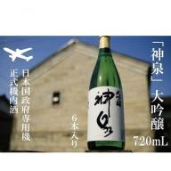 066001. 【日本国政府専用機正式機内酒】「神泉」大吟醸720ml 6本セット