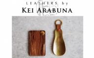 058002. 【こだわりの革細工】SHOE HORN /「LEATHERS by Kei Arabuna」