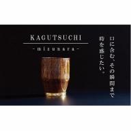 120003. 【究極のひとり時間を味わう】KAGUTSUCHI -mizunara- ウイスキー専用グラス