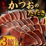TK010土佐流藁焼きかつおタタキ3節セット