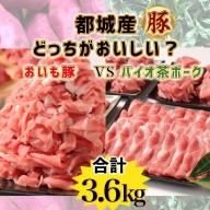 MJ-3626_都城産バイオ茶ポークVSおいも豚どっちがおいしい?3.6kgセット