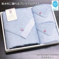 【Hello!NEW タオル】タオルセット シンプルサンホーキン(ブルー)