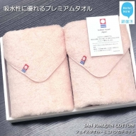 【Hello!NEW タオル】タオルセット(フェイスタオル・ミニハンカチ) シンプルサンホーキン(ピンク)