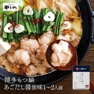 ZI17.【やまや】博多もつ鍋(あごだし醤油味・1~2人前)