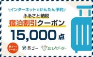 若狭町 旅ゴー!クーポン(15,000点)