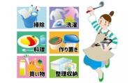 C8101 家事代行サービス(タスカジ)3時間コース【エリア限定】