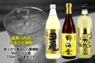 A-436 せんだい あっさり香ばしい麦焼酎(田苑金ラベル、五代麦長期貯蔵酒、野海棠麦)五合(四合)3本セット