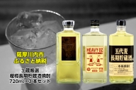 B-037 せんだい 3蔵厳選樫樽長期貯蔵酒焼酎(田苑ゴールド・HEAVY OZ・五代麦長期貯蔵酒)四合 3本セット