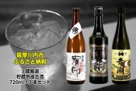 B-404 せんだい 3蔵厳選貯蔵熟成古酒(鉄馬・古酒青湖・薩摩宥印芋製古酒)四合 3本セット