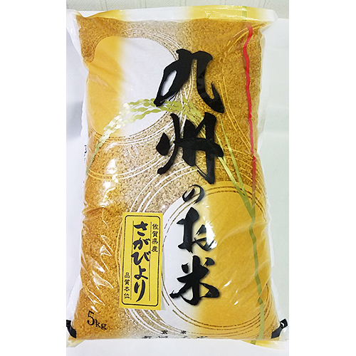 A−057a.【新米】佐賀県産「さがびより」玄米5Kg