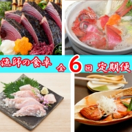 RY040漁師の食卓定期便【6回お届け】