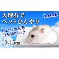 白大理石ペットひんやり ハムスター用 10×15cm