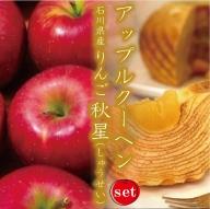 017003. りんごとアップルクーヘンのセット