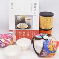 K−016.和紅茶極みセット