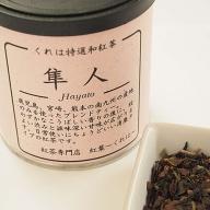 C−177.和紅茶ブレンダー厳選 ブレンド和紅茶セット
