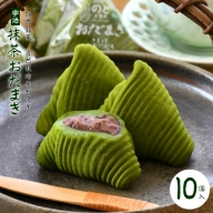 [K041] 能登銘菓 宇治抹茶おだまき10個セット