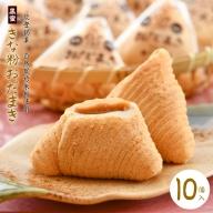 [K039] 能登銘菓 黒蜜きな粉おだまき10個セット